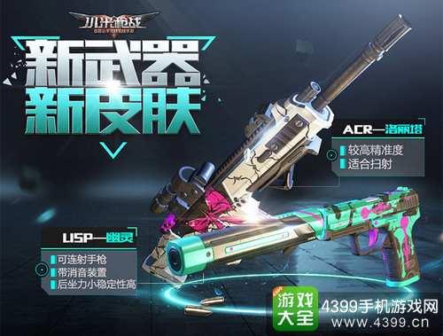 小米枪战生化模式