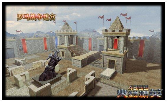 火线精英地图 罗马战争迷宫