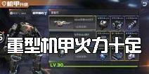 全民枪战2(枪友嘉年华)2重型机甲怎么玩 这样搭配爆发力十足