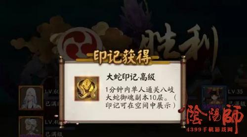 阴阳师大蛇印记