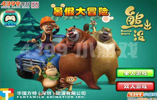 四三九九《熊出没暑假大冒险》夺宝之旅