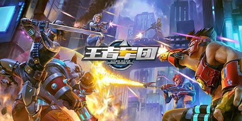 """小编也在玩:英雄枪战VS王者军团 """"FPS+MOBA""""的直接交锋"""