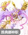 奥奇传说7桂冠胜利女神