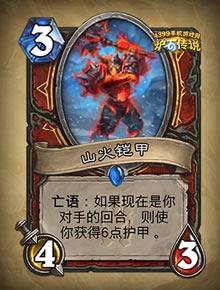炉石传说火山铠甲
