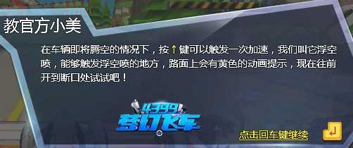 梦幻飞车浮空喷怎么操作