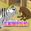 火影忍者OL老虎和狗的爱情