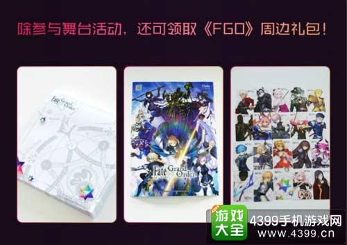 Fate/Grand OrderChinaJoy特别参展