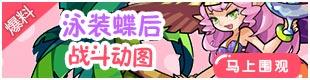 洛克王国泳装蝶后战斗动图