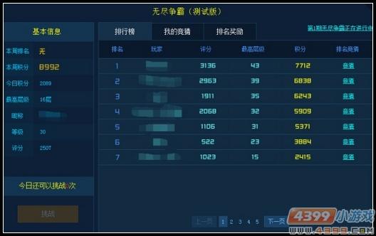 爆枪英雄2  无尽争霸系统
