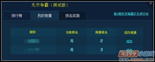 爆枪英雄2  无尽争霸系统奖励