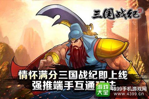 三国战纪2