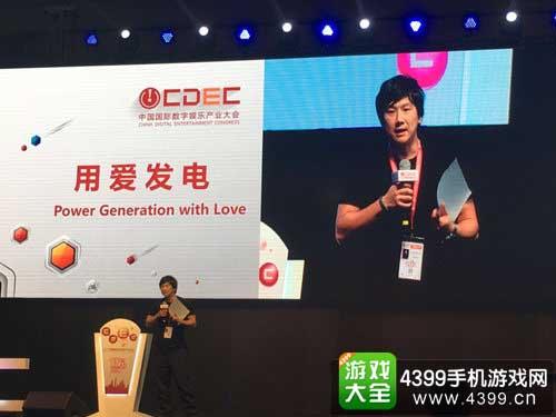 2017CJ 金山郭炜炜:抱着用爱发电的心态来做游戏