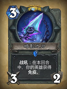 炉石传说暗影之刃