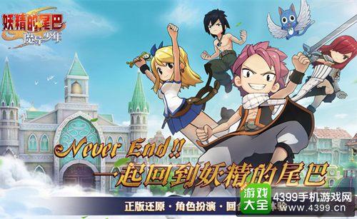 《妖精的尾巴:魔导少年》登陆Chinajoy 魔法征途即将开启