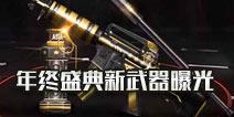 <font color='#0000FF'>CF手游年中盛典新武器 指挥官系列M4A1手雷甩棍曝光</font>