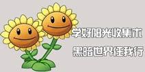 《植物大战僵尸2》学好阳光收集术 黑暗世界任我行