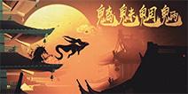 百鬼夜行怎敌我魍魉魑魅 网易新作《神都夜行录》演绎国风阴阳师