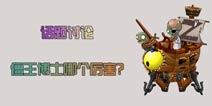 <font color='#FF0000'>话题讨论《植物大战僵尸2》僵王博士哪个厉害?</font>