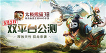 《太极熊猫3:猎龙》8月3日双平台公测 全新资料片曝光