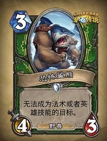 炉石传说恐怖鲨熊