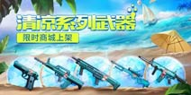 全民枪战2(枪友嘉年华)2清凉系列武器怎么样 这么过夏天才最爽