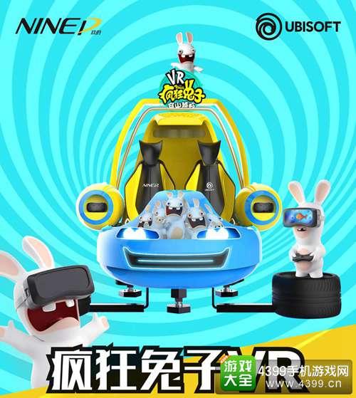 疯狂兔子们加入玖的VR