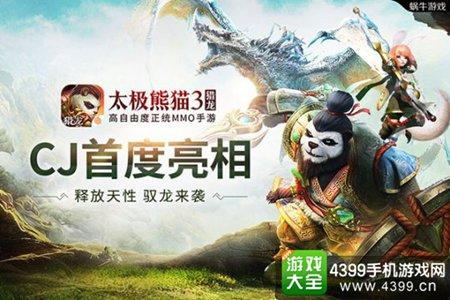 《太极熊猫3猎龙》亮相CJ