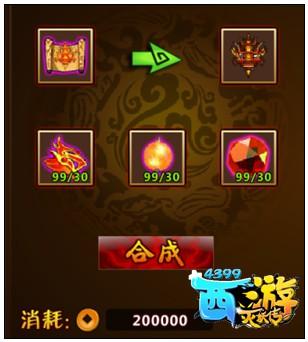 西游灭妖传V7.0版本更新公告