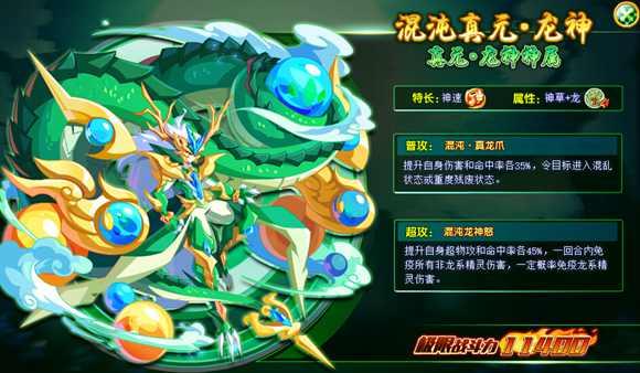 奥奇传说混沌真元龙神极限战斗力