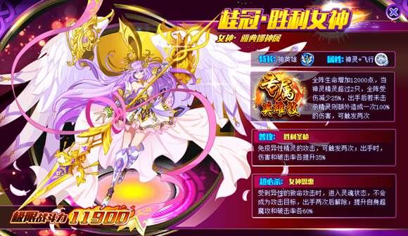 奥奇传说桂冠胜利女神极限战斗力