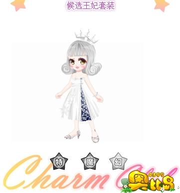 奥比岛候选王妃套装图鉴