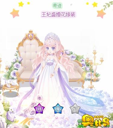 奥比岛王妃盛婚花嫁装图鉴