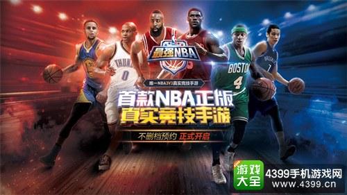 《最强NBA》亮相ChinaJoy 掀起现场竞技试玩热潮1