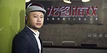 2017CJ|龙图游戏杨圣辉:用玩家的思维做游戏