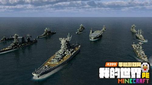 我的世界手机版军舰pe存档