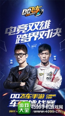 《QQ飞车手游》ChinaJoy惊喜亮相 车王竞技燃爆CJ!1