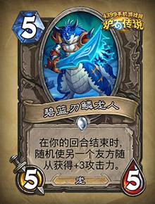炉石传说碧蓝刃鳞龙人