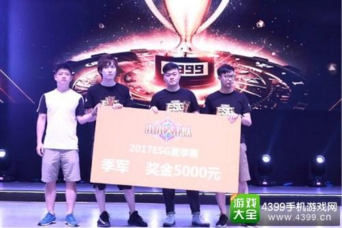 《小小突击队》激情对战燃爆CJ ESG总决赛冠军出炉!9