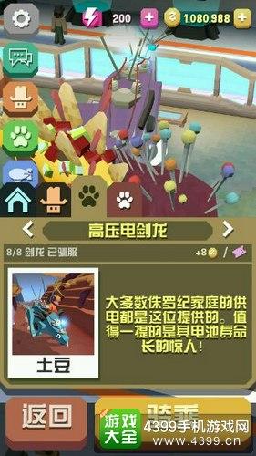 疯狂动物园安卓1.9.0下载 一周年庆典福利