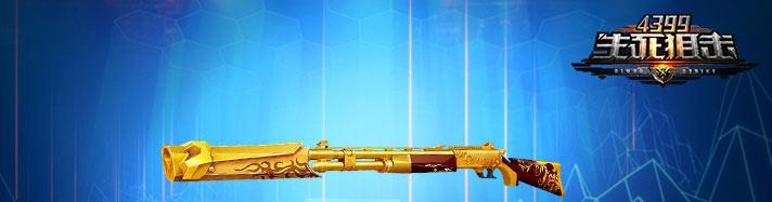 生死狙击黄金毁灭者