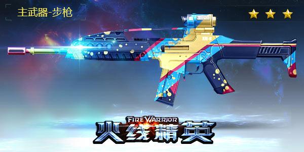 火线精英XM8-缤纷