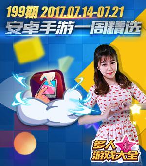 7.14-7.21安卓手机游戏一周精选