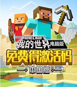 《我的世界》中国版答题赢激活码