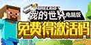 《我的世界》中国版:轻松答题免费获取激活码