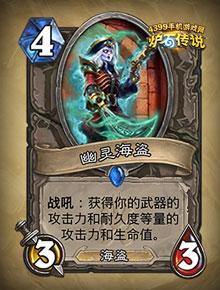 炉石传说幽灵海盗