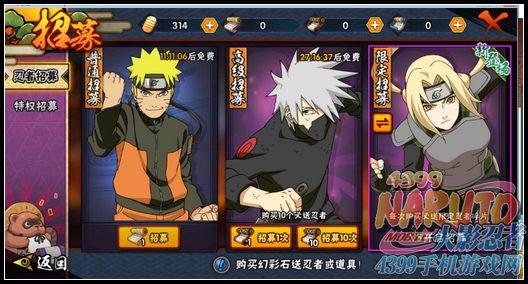 火影忍者手游: 誰是最好的招聘者? Shibun Zhinae僅在Xenren下被選中!超級影子選擇了他!