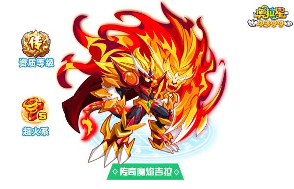 奥拉星传奇魔焰吉拉