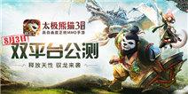 《太极熊猫3:猎龙》CJ精彩回顾:萌妹舞动MMO盛宴