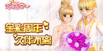 《恋舞OL》新版今日上线 引爆周年狂欢!