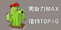 《植物大战僵尸2》植物也虐狗 男友力MAX植物TOP10